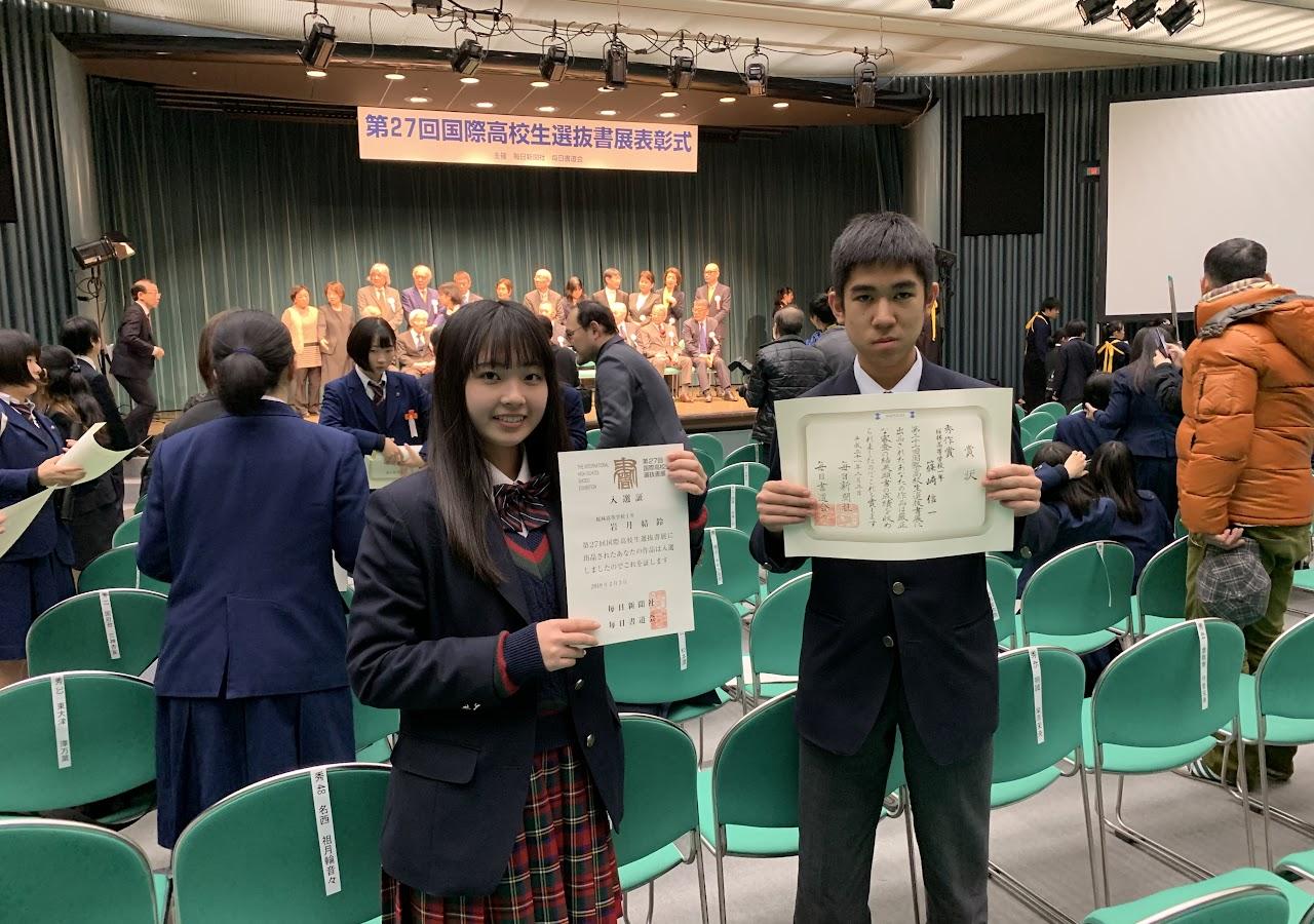 国際高校生選抜書展 表彰式